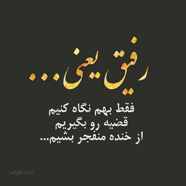 متن برای رفیق فابریک با عکس و جملات زیبا برای دوست Arabic Calligraphy Art Calligraphy