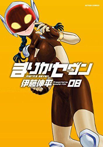 まりかセヴン(8) (アクションコミックス)   伊藤 伸平 http://www.amazon.co.jp/dp/4575846295/ref=cm_sw_r_pi_dp_PMWAvb1WQHHCC