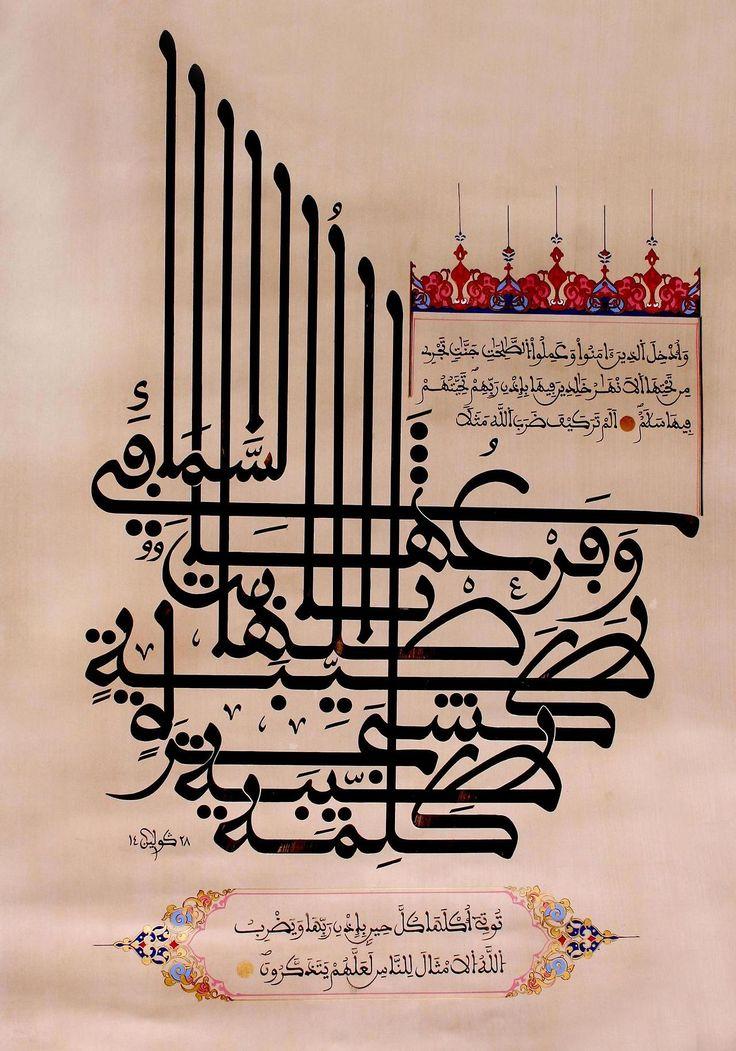 arabicalligraphy:  عبد الرحيم كولين