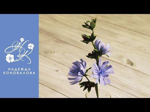 Полевые цвеы из фоамирана - цикорий из фоамирана - YouTube