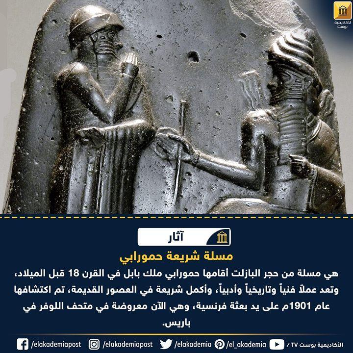 مسلة شريعة حمورابي هي مسلة من حجر البازلت أقامها حمورابي ملك بابل في القرن 18 قبل الميلاد وتعد عملا فنيا وتاريخيا وأدبيا وأكمل شريعة Movie Posters Almo Poster
