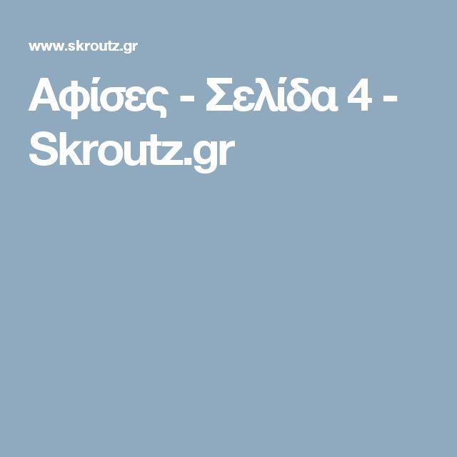 Αφίσες - Σελίδα 4 - Skroutz.gr