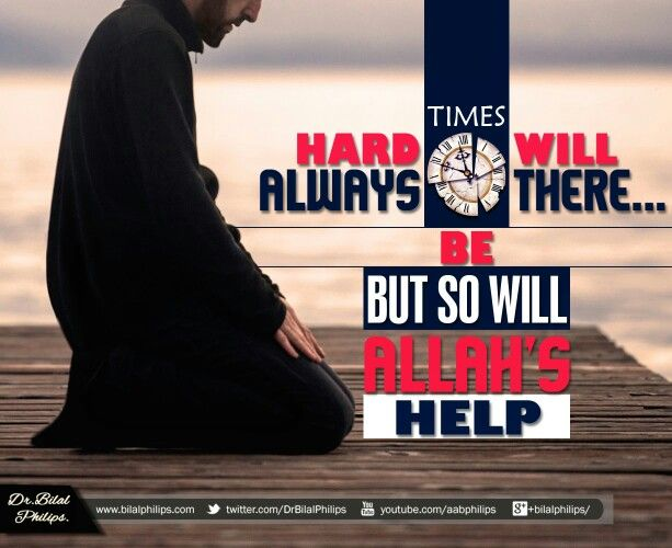 . Whenever you encounter hardships in life, remember that this is Allah's plan for you. The outcome of His plans will be a great blessing