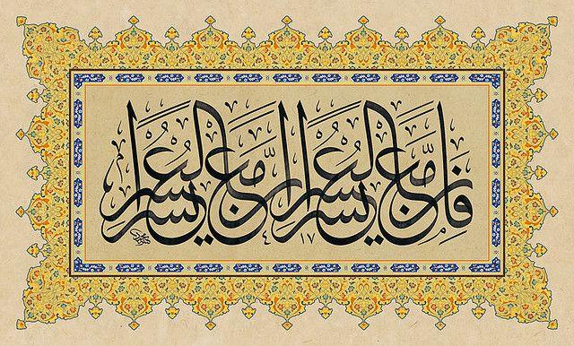 Turkish Islamic Calligraphy Art 53 Islamic Calligraphy