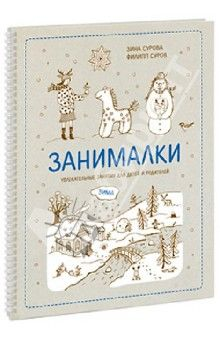 "Книга ""Занималки. Зима"" - Зина Сурова. Купить книгу, читать рецензии | ISBN 978-5-91657-975-8 | Лабиринт"