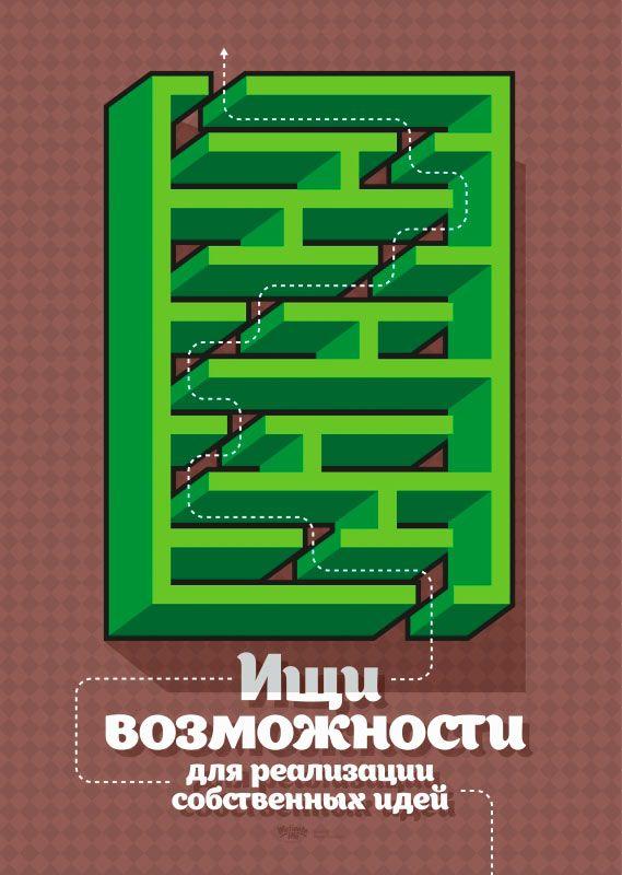Иллюстратор: Михаил Поливанов. #мотивация #firstgameclub #цель #картинки #успех #саморазвитие #цели