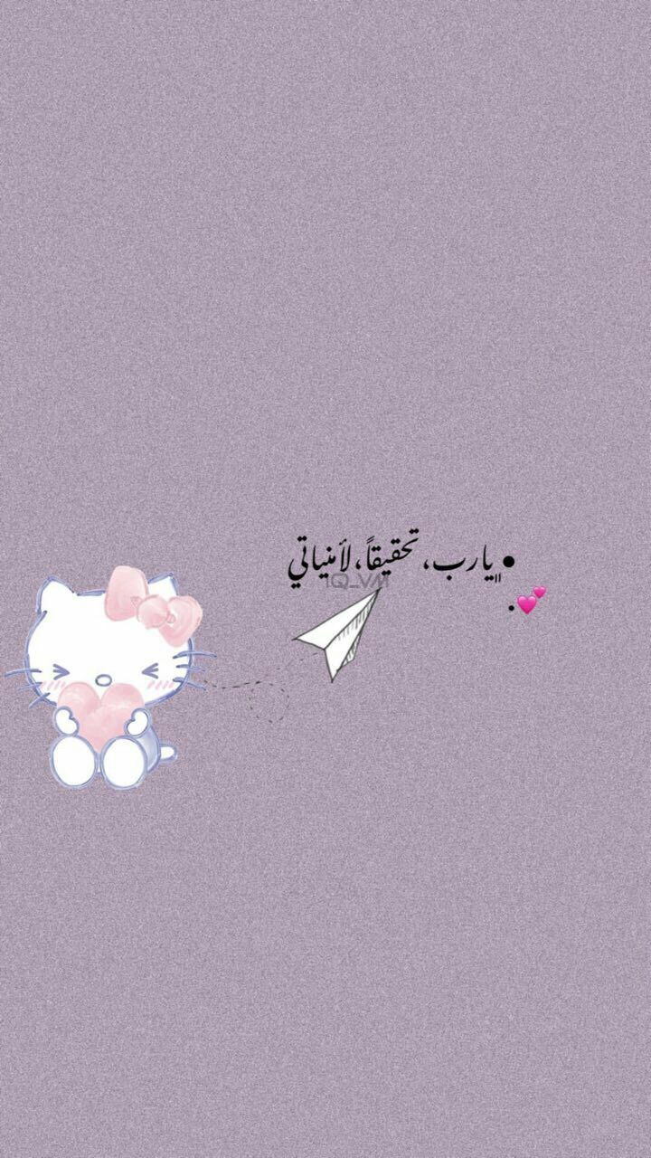 Image Uploaded By رمزيات Ramzeat Find Images And Videos About Text On We Heart It The App Love Quotes Wallpaper Cover Photo Quotes Quotes For Book Lovers