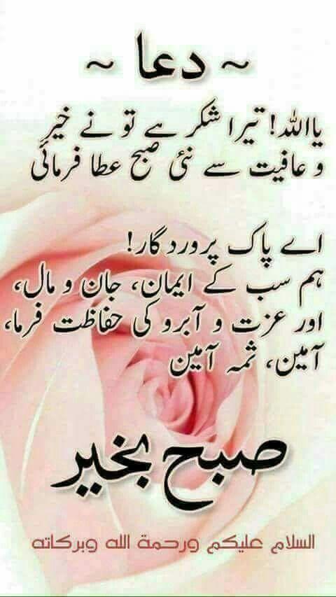 Pin by Sana Bano on Subah ka Salam   Morning dua, Dua in