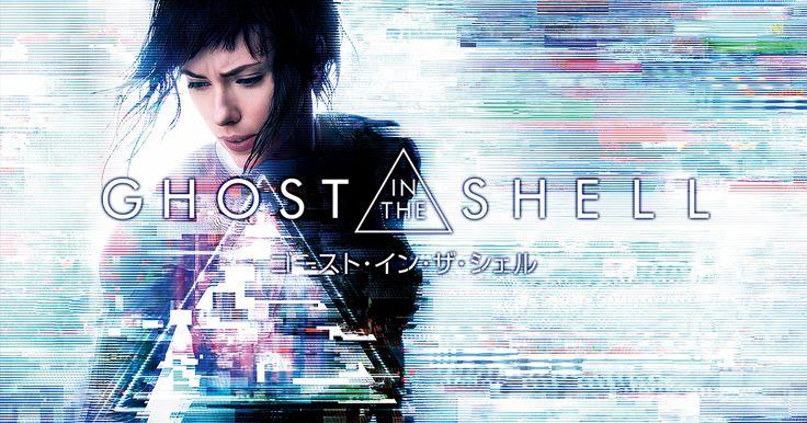 4月7日(金)全国公開。全世界で大絶賛されたSF作品の金字塔『GHOST IN THE SHELL攻殻機動隊』をハリウッドで実写映画化!
