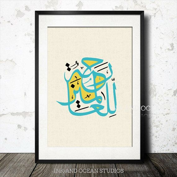 Print ARABIC CALLIGRAPHY translates to Mercy to the by inkandocean