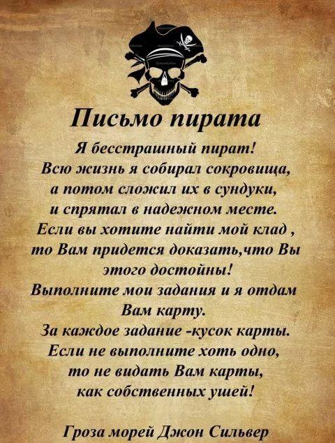 Пиратское поздравление с днем рождения в стихах