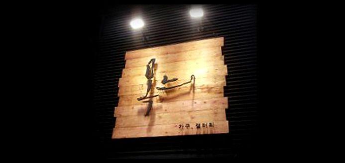수제 원목 가구 제작 공방 '목늬'