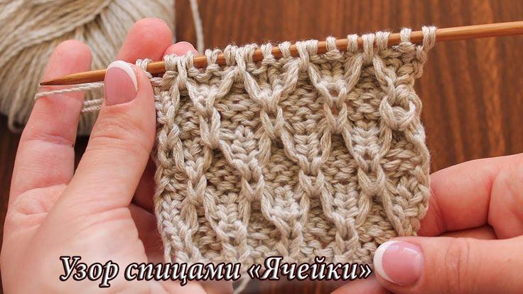Узор «Ячейки» спицами, видео:   «Cells» knitting pattern