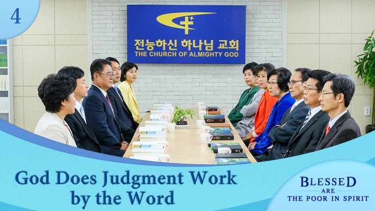 """Gospel Movie clip """"Blessed Are the Poor in Spirit"""" (4) - God Does Judgme..."""