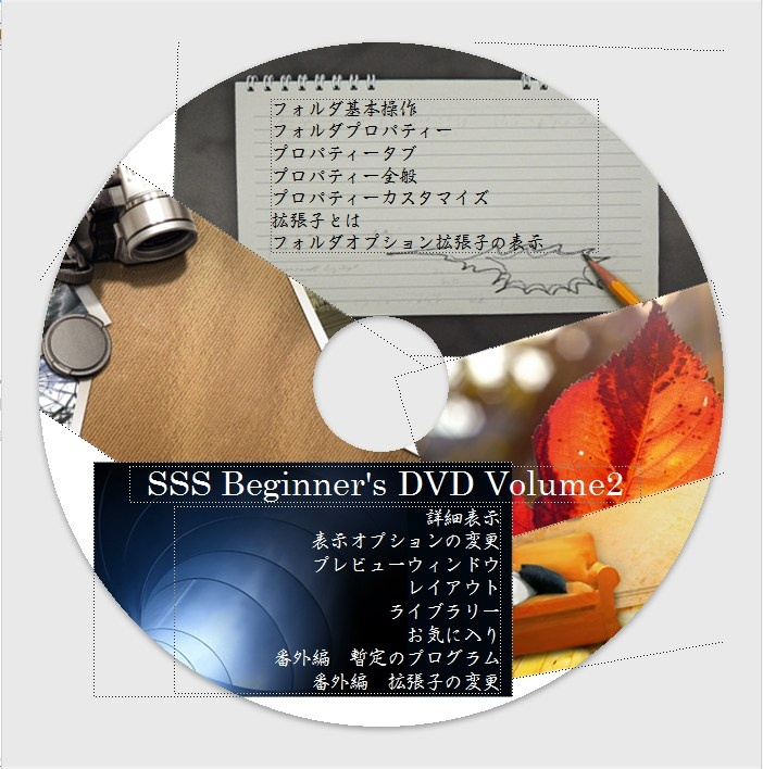 ビギナーズDVD Volume2