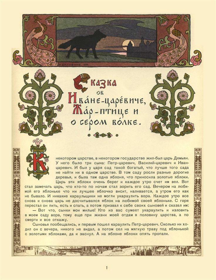 イワン・ビリービン Ivan Bilibin_Билибин イワン王子と火の鳥と灰色オオカミ_Prince Ivan, The Firebird and the Grey Wolf_01-001