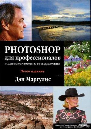 Photoshop для профессионалов скачать бесплатно