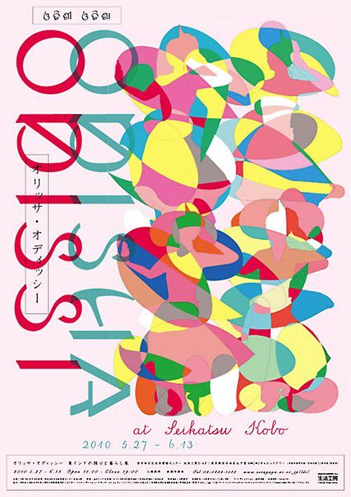 Japanese Exhibition Poster:Orissa, Odissi. Ryosuke Uehara. 2010
