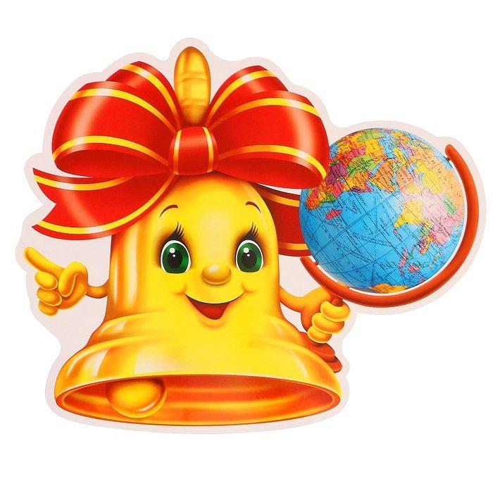 Открытки колокольчики к 1 сентября, поздравления днем рождения