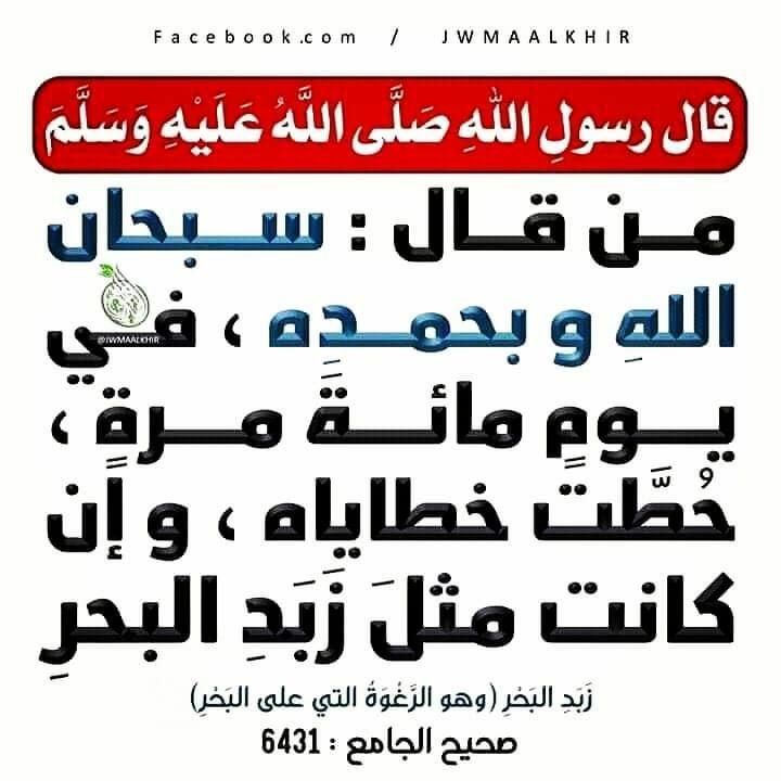 حديث النبي صلى الله عليه وسلم In 2020 Math Islam Calligraphy