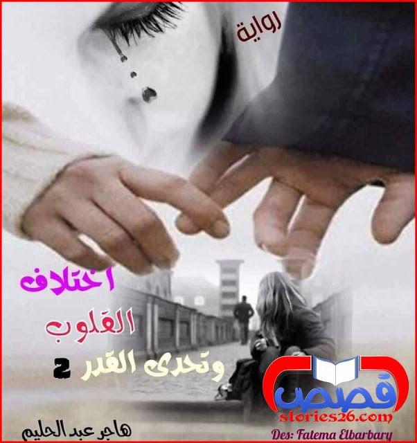 رواية اختلاف القلوب وتحدى القدر بقلم هاجر عبدالحليم ج2 المقدمة Fate