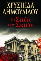 THE HOUSE OF SHADOWS - Chrysiida Dimoulidou