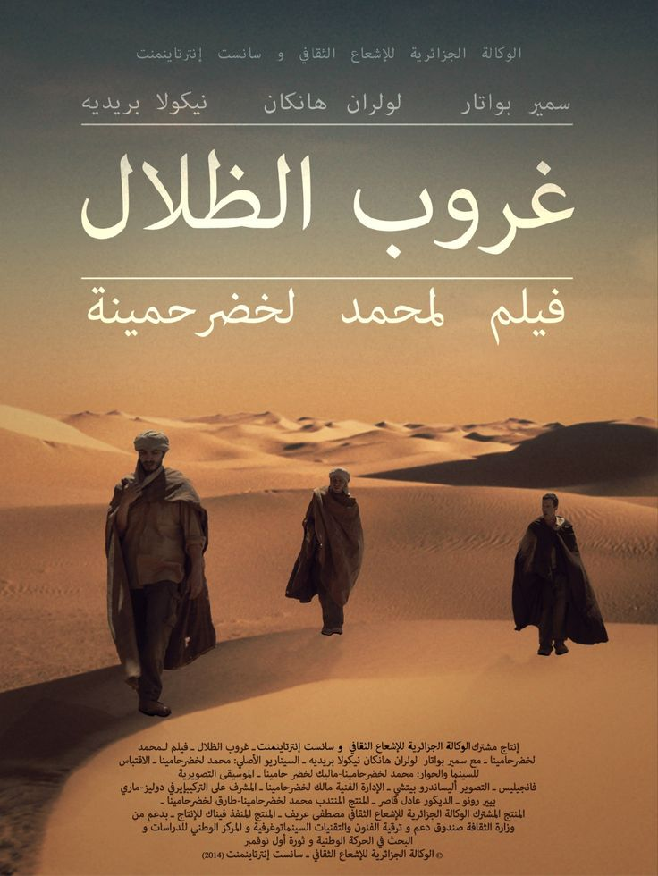 88th Academy Awards Foreign Language Film SubmissionsAlgeria send غروب الظلال Ghouroub Edhilal (Twilight of Shadows) by Mohamed Lakhdar Hamina. Movie better known as Crépuscule des ombres. #Oscars2016 foreign-language film category.