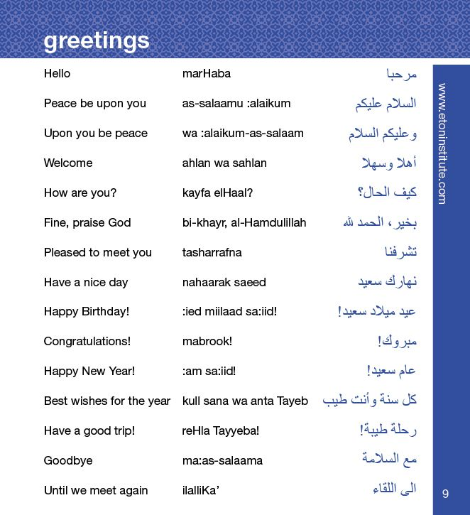 Common Arabic language phrases. Learn to speak Arabic instantly with our Arabic Phrasebooks!