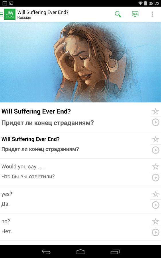 JW Language - screenshot