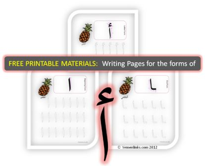 *FREE* Arabic writing worksheets - Alif Letter Forms