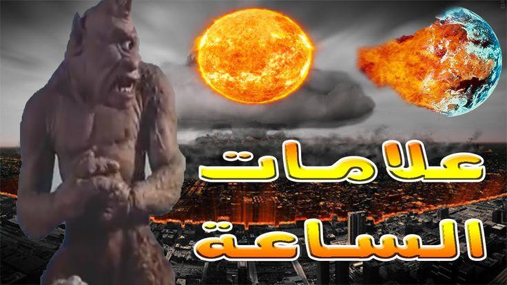 علامات الساعه الكبرى ونهاية العالم Youtube Movie Posters Poster