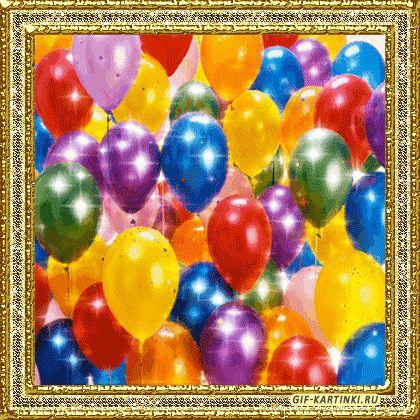 Утро открытка, открытки блестящие салюты и шары