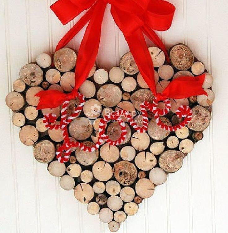 Необычная деревянная валентинка на День Святого Валентина    Необычная и красивая валентинка в виде сердца из дерева, поможет вам выразить свои чувства к любимому человеку в День святого Валентина