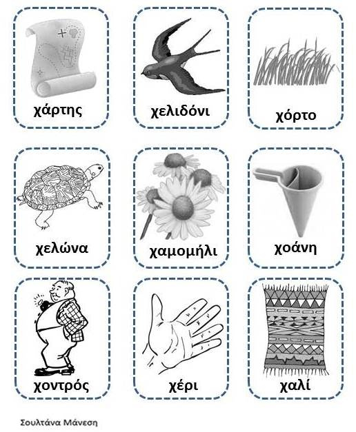 35 Best Images About Greek For Kids On Pinterest