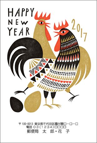 Chinese New Year: Year of the Rooster 2017