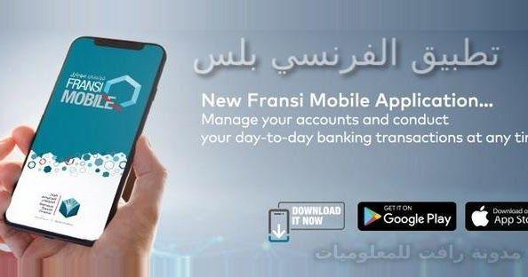 تطبيق الفرنسي بلس هو تطبيق من تصميم البنك السعودي الفرنسي ويحتوي على العديد من المميزات وهو يسمح لك بادارة حسابك البنكي وتنفيذ مع Mobile Application App Design