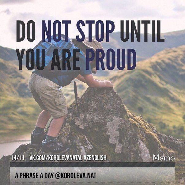 Не останавливайся, пока не будешь гордиться своими результатами. #aphraseaday #zenglish #korolevanat