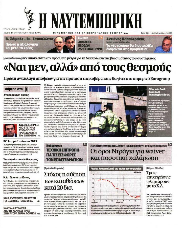 Εφημερίδα ΝΑΥΤΕΜΠΟΡΙΚΗ - Πέμπτη, 14 Ιανουαρίου 2016