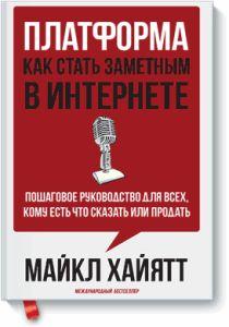 Как автору художественных произведений продвигать себя? Обзор-конспект книги дающей массу полезных советов по данной теме. Книга особо ценна пошаговыми рукводствами, яркими примерами и практическими рекомендаиями от автора бестселлеров Майкла Хайятта. https://drive.google.com/file/d/0B2x1IDj2mAEJcEFfaG1CTzk2dkE/view #бизнес #бизнескниги #поэт #писатель #бренд #саморазвитие