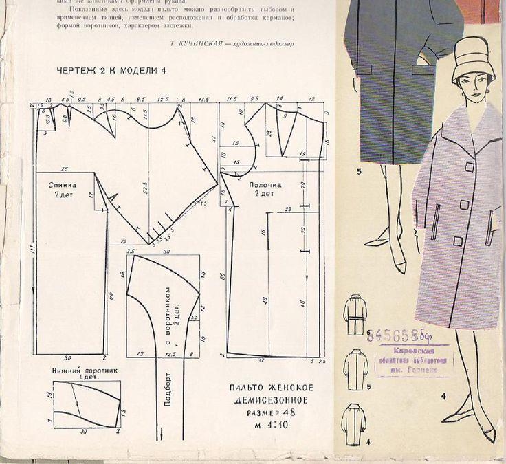 Purple coat. Twisted pattern.