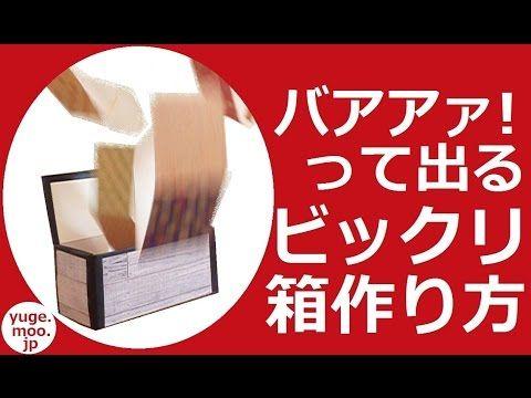 DIY#11 簡単おもしろビックリ箱の作り方 - YouTube