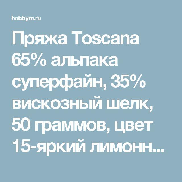 Пряжа Toscana 65% альпака суперфайн, 35% вискозный шелк, 50 граммов, цвет 15-яркий лимонно-желтый (СЕАМ)