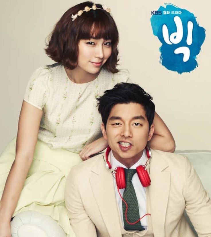 Pin By Mido Dodi On Https Dramarb Com Gong Yoo Korean Drama Big Drama