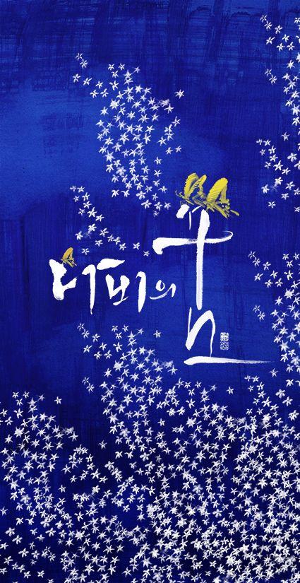 calligraphy_나비의 꿈