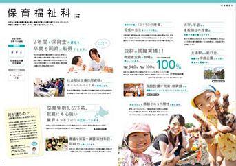 札幌社会福祉専門学校さま:2011入学案内2