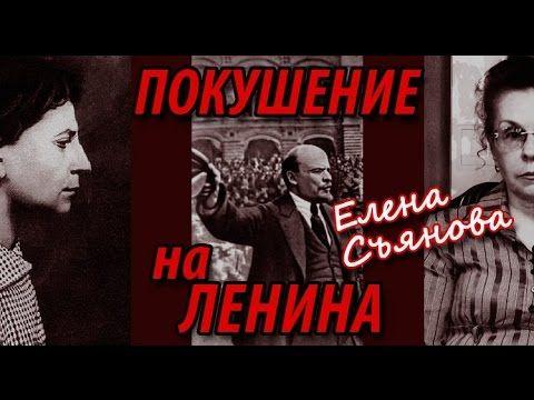 """""""Шаль вместо Маши"""". Е.Съянова, """"Покушение на Ленина"""", часть 2"""