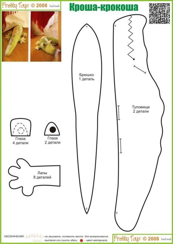Кроша-Крокоша