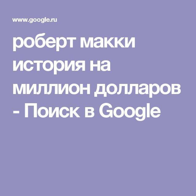 роберт макки история на миллион долларов - Поиск в Google