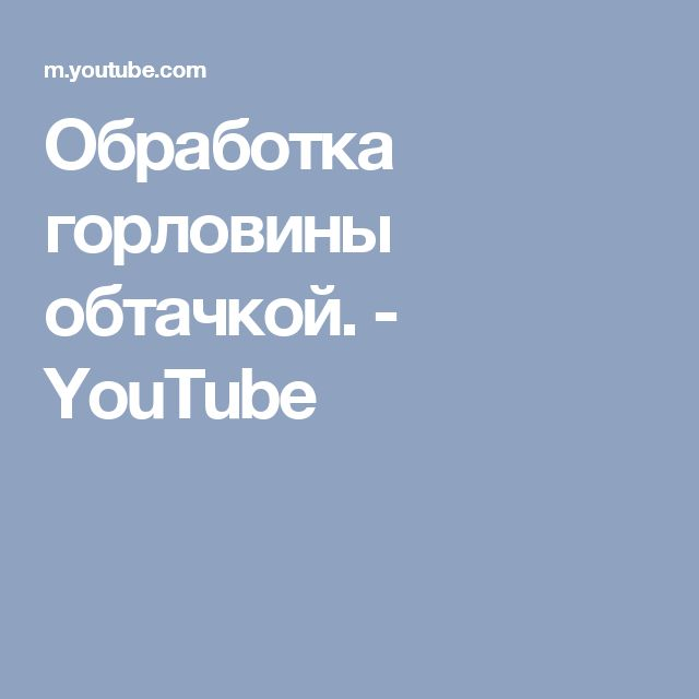 Обработка горловины обтачкой. - YouTube