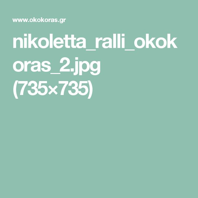 nikoletta_ralli_okokoras_2.jpg (735×735)